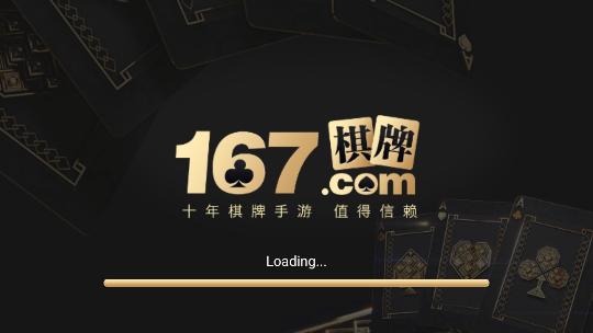 167棋牌安卓下载