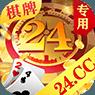 24棋牌官方正版