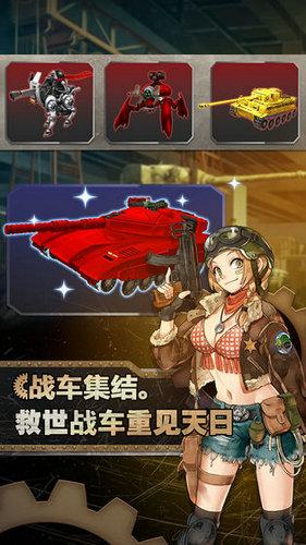 重装机兵荒野的方舟游戏