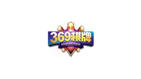369棋牌安卓版