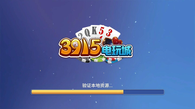 3915棋牌安卓版