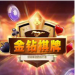 金钻棋牌app  v1.9 赢真钱版