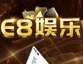 E8娱乐游戏平台