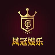 凤冠娱乐棋牌游戏手机版