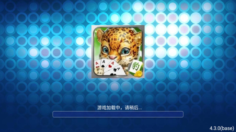 豹子棋牌安卓下载