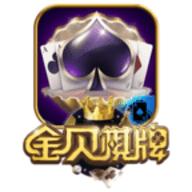 金贝娱乐棋牌官网版