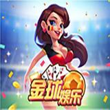 金球娱乐棋牌app