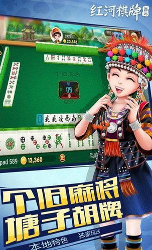 红河棋牌游戏安卓下载