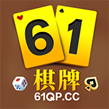 61棋牌游戏大厅