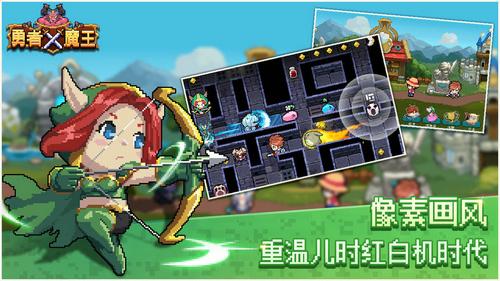 勇者X魔王游戏下载