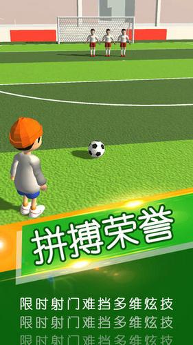 一球成名游戏下载