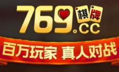 769棋牌