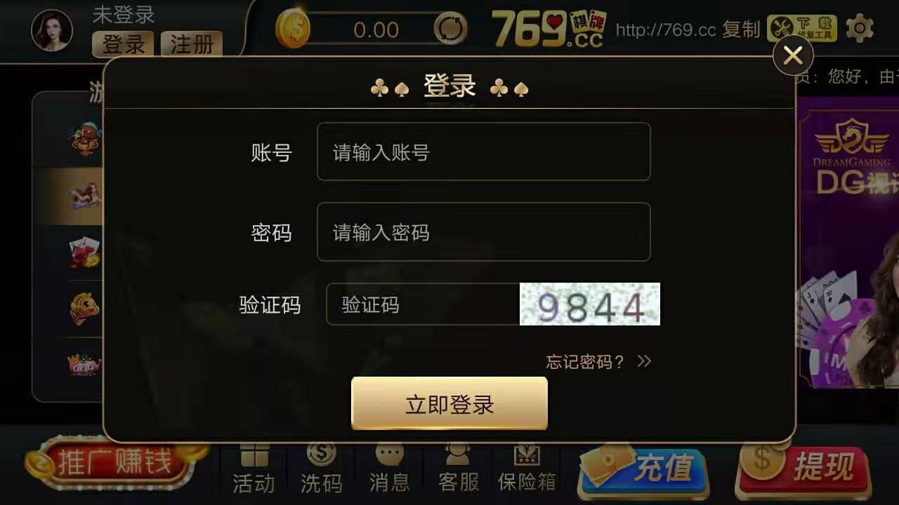 769棋牌手机版