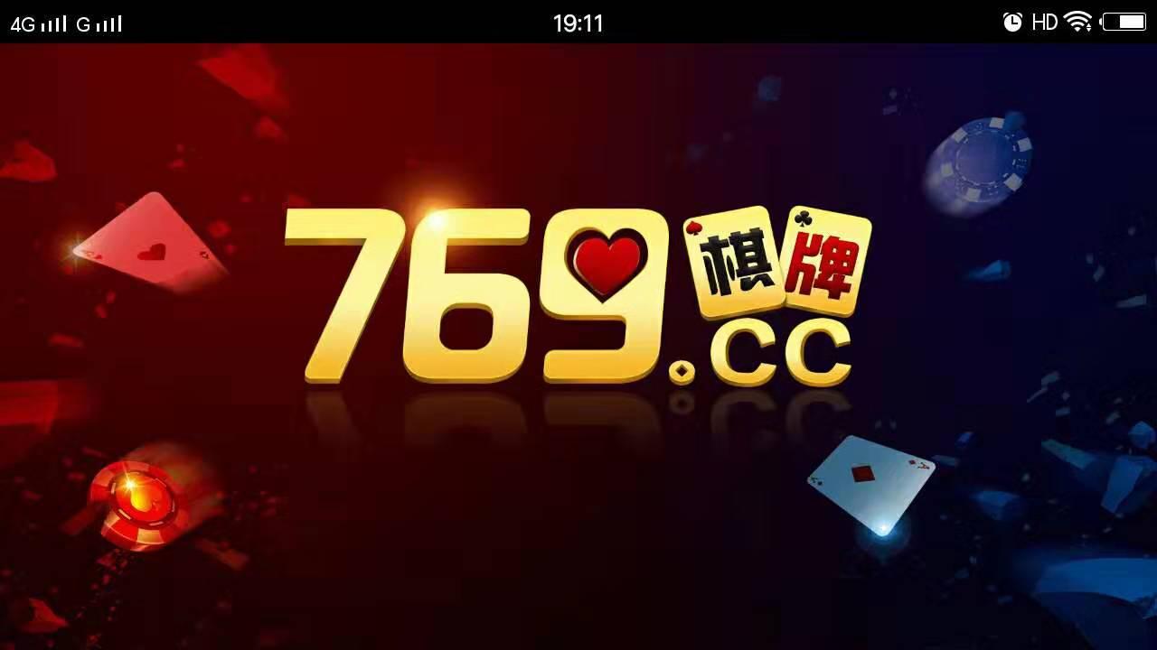 769棋牌app下载