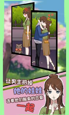 拆散情侣大作战7免广告版