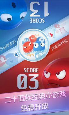 红蓝大作战2双人版
