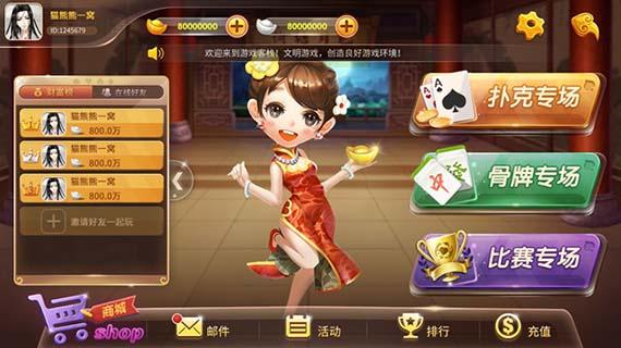 大汉棋牌娱乐app