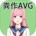 粪作恋爱游戏 v1.0