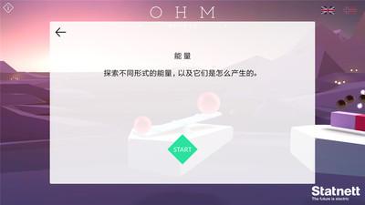虚拟科学中心游戏汉化版