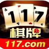 117棋牌抢庄牛牛安卓版