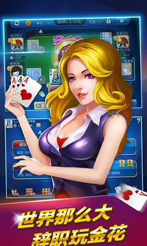 炸金花棋牌游戏