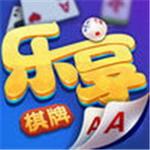 乐享棋牌官方最新版