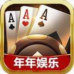 年年娱乐棋牌最新官方版