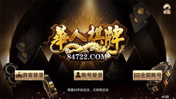 华人棋牌游戏中心手机版