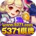 5371棋牌游戏中心手机版  v1.25 真金提现版