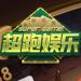 超跑娱乐每天送9元救济金  v1.14
