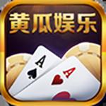 黄瓜娱乐app