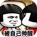 乌龙院之活宝传奇游戏  v1.0