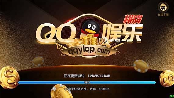 QQ娱乐棋牌