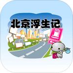 北京浮生记手机版
