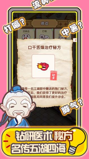 江湖医馆游戏安卓版