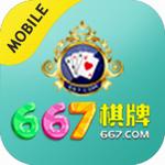 667棋牌最新官方版