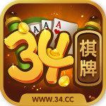 34棋牌cc最新版