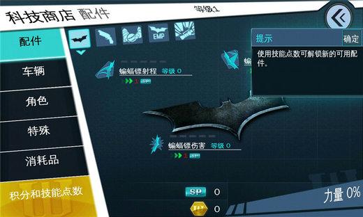 蝙蝠侠黑暗骑士崛起中文版
