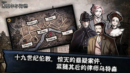 迈哲木化身博士游戏