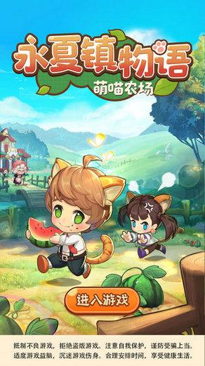 永夏镇物语游戏