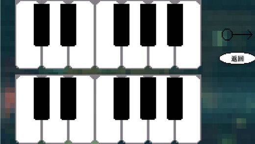 鬼畜钢琴游戏