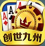 创世九州棋牌手机版