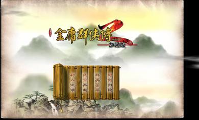 金庸群侠传2无敌版