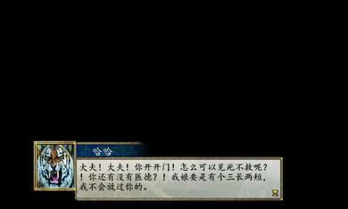 金庸群侠传2手机版