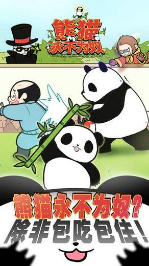 熊猫永不为奴再见饲养员游戏