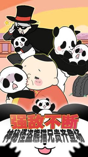 熊猫永不为奴再见饲养员下载
