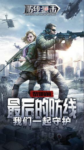 防线狙击游戏下载