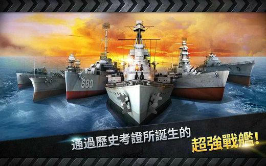 炮艇战3D破解版