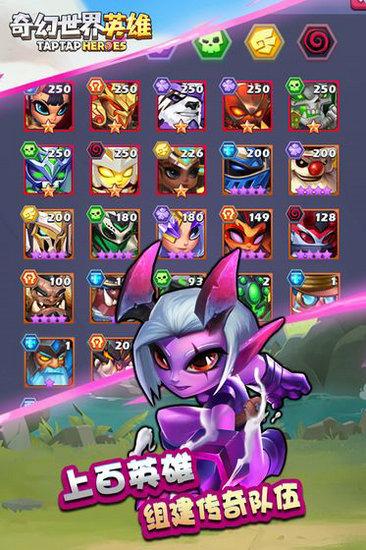 奇幻世界英雄安卓版