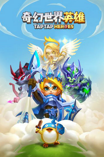 奇幻世界英雄游戏下载